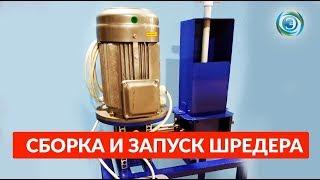 как работает одновальный шредер для пластика? Установка мотора и пускателя. Сборка и запуск дробилки