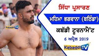 🔴 [LIVE] Mehma Bhagwana (Bathinda) Kabaddi Tournament 6 April 2019 www.Kabaddi.Tv