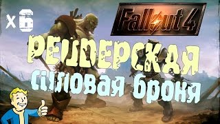Fallout 4 - Рейдерская силовая броня x6