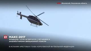 Президент России направил приветствие участникам авиасалона МАКС-2017