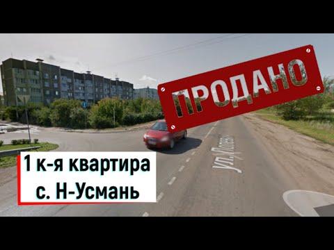 КУПИТЬ КВАРТИРУ Н.Усмань ул Полевая Воронежская обл!