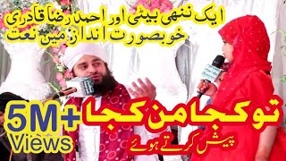 Awesome Tu Kuja Mann Kuja (with Little Girl) By Ahmed Raza Qadri.mp3