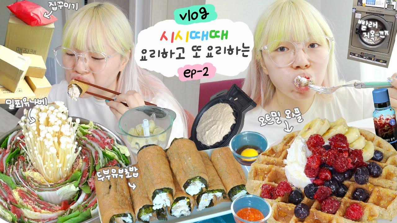 시시때때) 집콕생활 : 이렇게 먹으면 살 빠진다던데..?🤤 / 밀푀유나베,두부유부초밥,오트밀 과일와플 / 집꾸미기 택배언박싱 ep-2 (ENG,JP SUB)