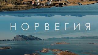 Норвегия без Денег: Нашли Работу. Садки с Лососем. Убегаем от Охраны