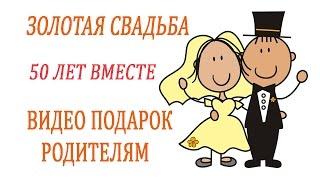 Золотая свадьба  Видеопоздравление родителям на золотую свадьбу