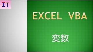 【Excel VBA】変数★