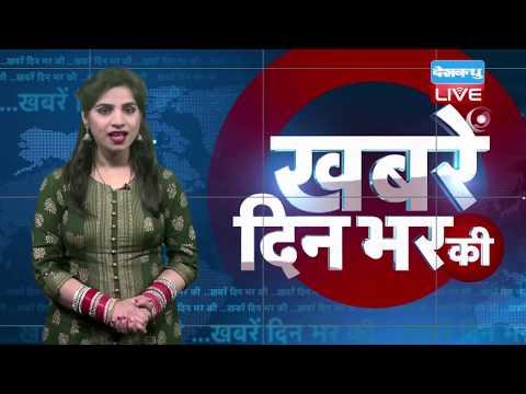 31 Dec 2018 | दिनभर की बड़ी ख़बरें | Today's News Bulletin | Hindi News India |Top News | #DBLIVE