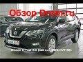 Nissan X-Trail 2019 2.0 (144 л.с.) 2WD CVT SE+ - видеообзор