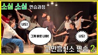 리클라스의 창작공연 연습과정 2(서일문화예술고등학교)