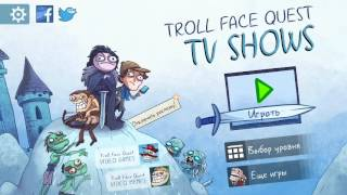 Прохождение Troll Face Quest TV shows.Уровень 1-8.