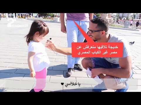 ماذا يعرف الاتراك عن مصر وعشقهم لـ محمد صلاح!   مذيع الشارع تركيا