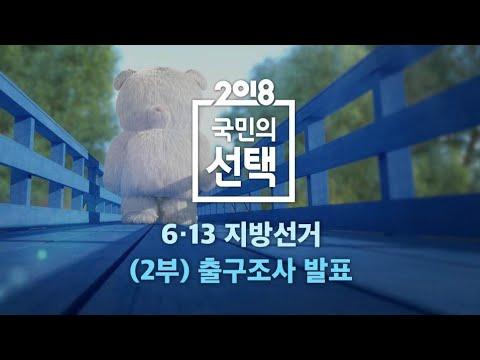 2018 국민의 선택 (2부) (풀영상) / SBS / 2018 국민의 선택