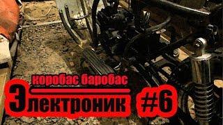 ЭЛЕКТРОНИК, ЧАСТЬ №6, КОРОБАС БАРОБАС