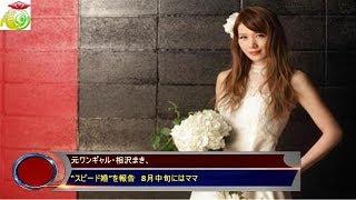 """元ワンギャル・相沢まき、""""スピード婚""""を報告 8月中旬にはママ タレント..."""