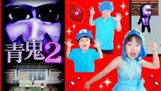 ★「見~た~な~!美香が青鬼に!」青鬼2★第3回目★ thumbnail