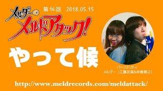 メルダーのメルドアタック!第14回(2018.5.15) 工藤友美 検索動画 17
