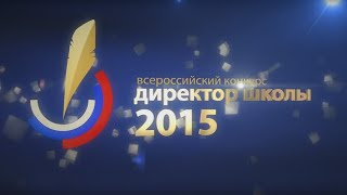 Всероссийский конкурс «Директор школы – 2015»(, 2015-12-16T10:15:13.000Z)