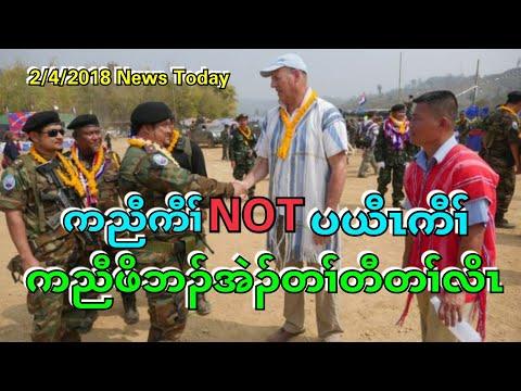 Karen News 2/4/2018 Call It Karen Country, Not Burmese Country (Today News)