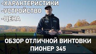 NEW!!! Обзор винтовки Пионер 345