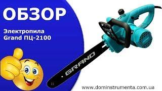 Электропила цепная Grand ПЦ 2100.Обзор электропилы Grand.