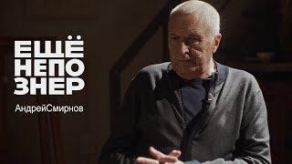 Андрей Смирнов: пижон Тарковский, живой Стравинский, свет Годара и «Француз» #ещенепознер
