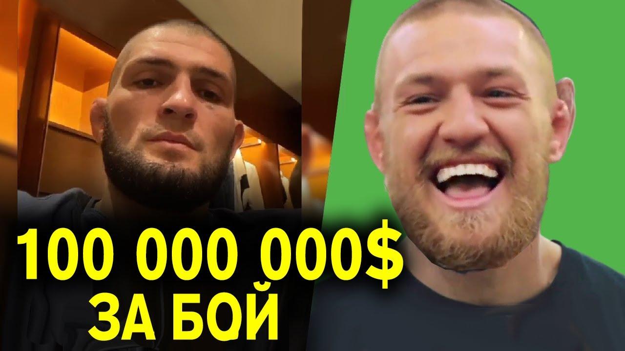 РЕАКЦИЯ КОНОРА НА СЛОВА ХАБИБА! ХАБИБ ВЕРНЕТСЯ ЗА 100 000 000$ ЛУЧШИЙ РЕВАНШ
