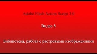 Flash AS 3 (8) : работа с библиотекой данных