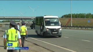 В Башкирии прошел рейд ГИБДД по проверке пассажирских автобусов