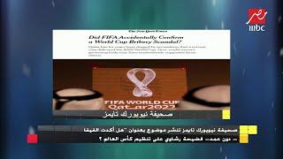 الخطيب: فيفا تعمد نشر وثائق رشاوى مونديال قطر.. وأمريكا البديل الجاهز