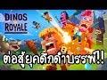 Dinos Royale - ต่อสู้ยุคดึกดำบรรพ์!! [ เกมส์มือถือ ]