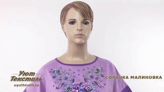Ночная сорочка Малиновка - обзор трикотажа из Иваново Уют Текстиль