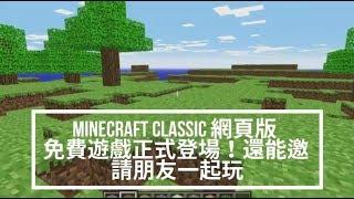 Minecraft十周年紀念 Minecraft Classic 網頁版 免費遊戲正式登場!還能邀請朋友一起玩