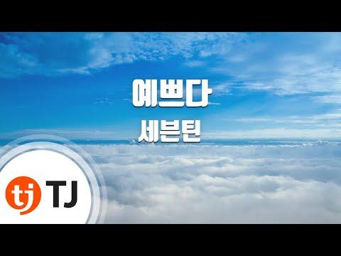 [TJ노래방] 예쁘다 - 세븐틴(Seventeen) / TJ Karaoke