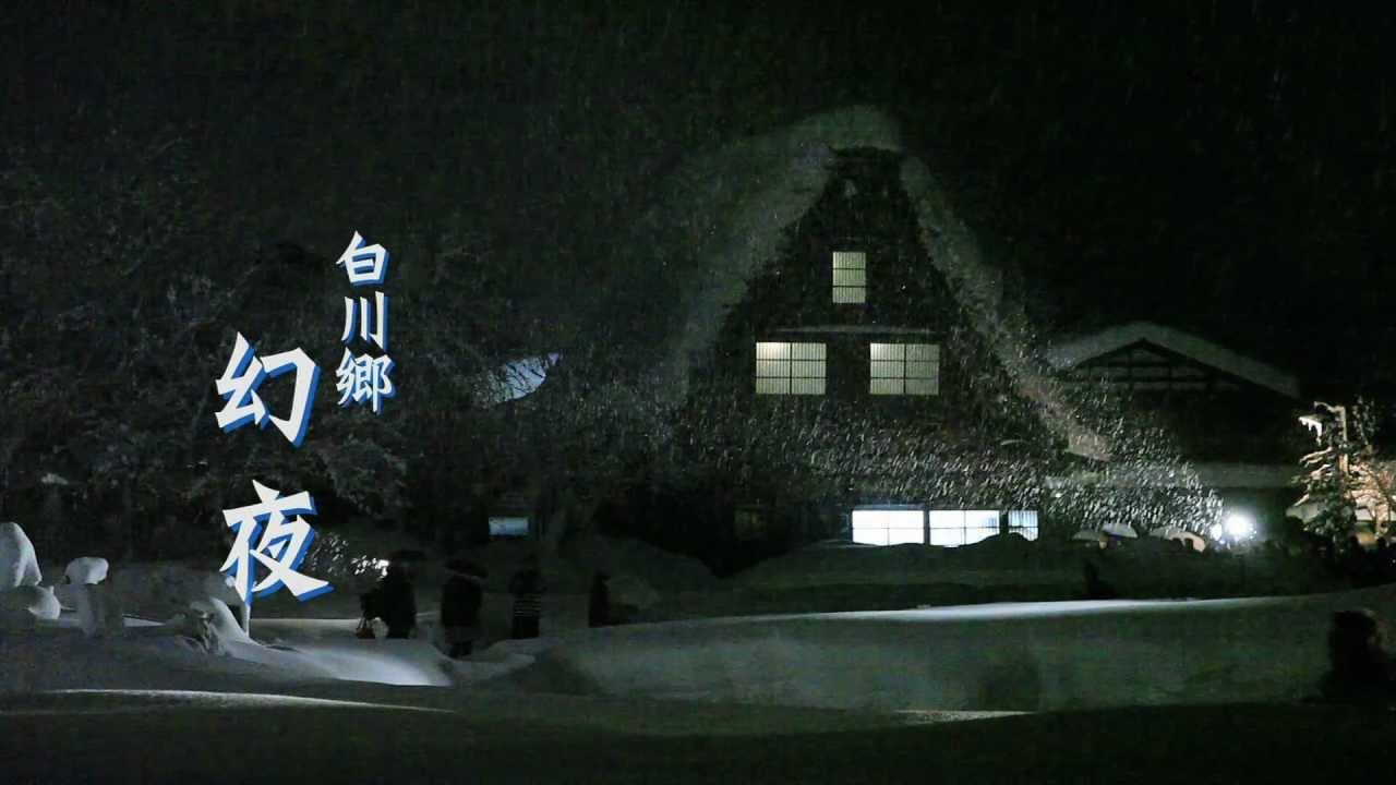 白川郷ライトアップ/Shirakawa-go light-up 2013