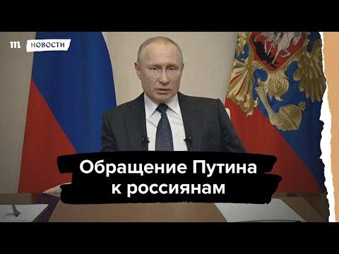 Обращение Путина к россиянам на фоне коронавируса