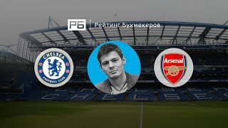 Прогноз и ставка Никиты Ковальчука: «Челси» — «Арсенал»