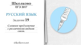 Задание 19 из ЕГЭ по русскому языку. Сложное предложение с различными видами связи