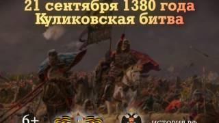 21 сентября  1380 г  куликовская битва
