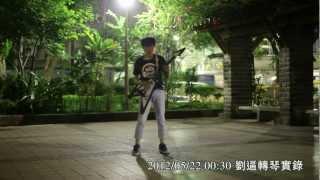 劉逼 轉琴練習