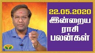 Rasi Palan - Jaya tv Show