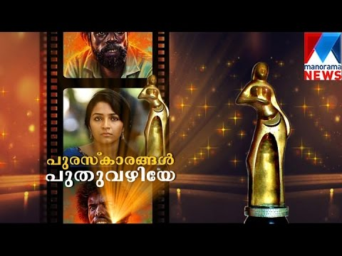 Special programe on state film award 2016 - Puraskarangal Puthuvazhiye | Manorama News