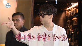 [I Live Alone] 나 혼자 산다 the sexy guy! 'Get the bullets!'20170811