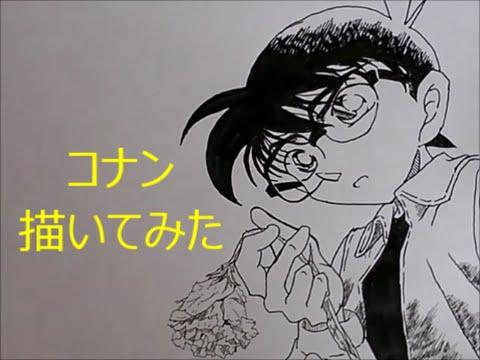 描いてみた 名探偵コナン drawing conan anime