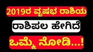 ವೃಷಭ ರಾಶಿ 2019ರ ರಾಶಿಪಾಲ ಹೇಗಿದೆ ತಿಳಿಯಿರಿ || Taurus 2019 rashipal astrology in Kannada || GD