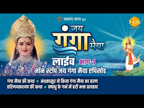 Download रामानंद सागर कृत जय गंगा मैया | लाइव - भाग 1 | Ramanand Sagar's Jai Ganga Maiya - Live - Part 1