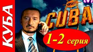 Куба 1-2 серия  Русский криминальный фильм 2016 #анонс Наше кино