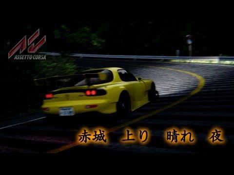"【Assetto Corsa】Akagi UH Night TA 3'40""XXX / RE Amemiya FD3S (Download Links in Description)"