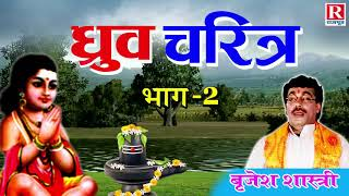 गाथा ध्रुव की | ध्रुव चरित्र भाग -2 | Bhakt Dhruv | Devotional Kissa #BrijeshShastri