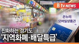 [경기]진화하는 경기도 '지역화폐·배달특급'