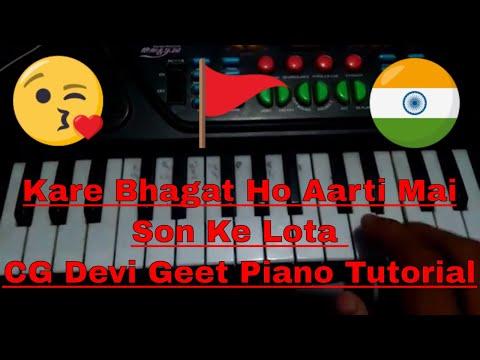 Kare Bhagat Ho Aarti Mai Doi Beriya CG Piano | Son Ke Lota | CG Devi Geet Piano Tutorial